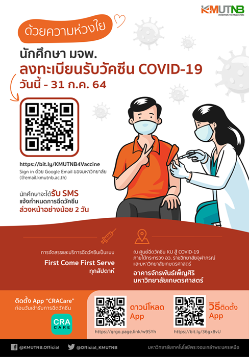 vaccine_covid-02-(1).png